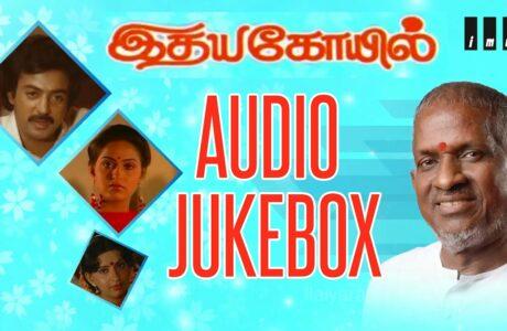 Idhaya Kovil Ilaiyaraaja songs