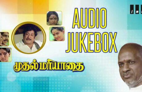 Mudhal Mariyadhai Ilaiyaraaja songs