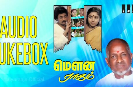 Mouna geetham Ilaiyaraaja songs